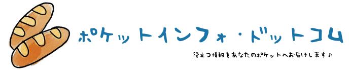 ポケットインフォ・ドットコム